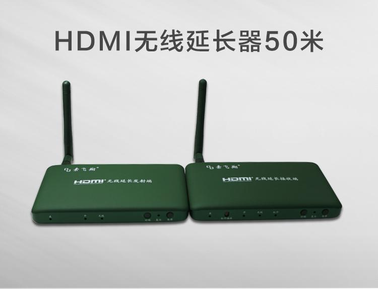 HDMI无线延长器20米